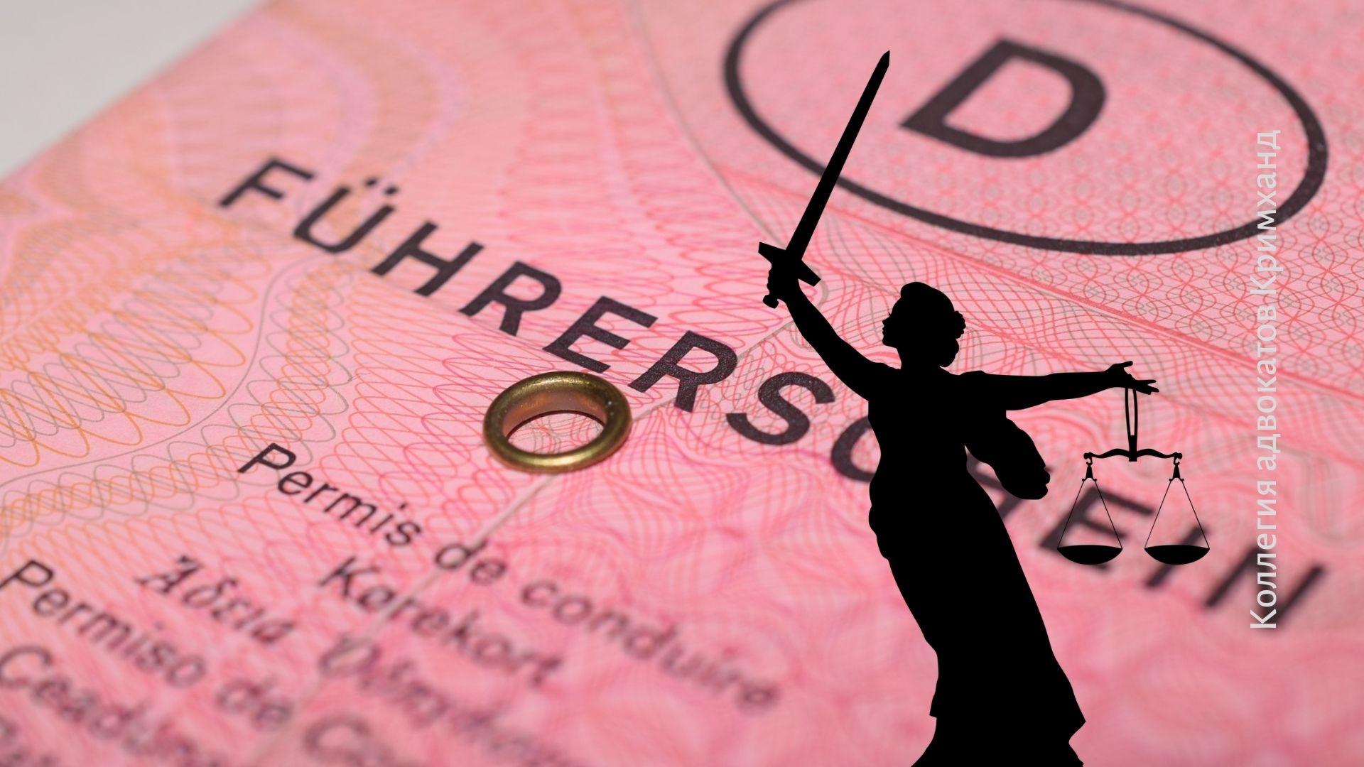 За управление транспортом без прав в Германии предусмотрена уголовная ответственность