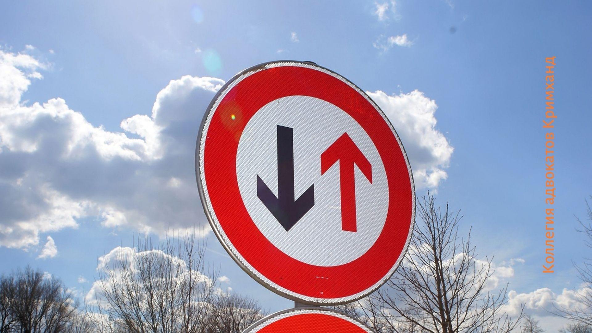дорожный знак о приоритете проезда узкой дороги