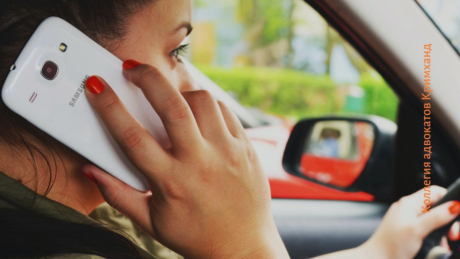 Штраф за мобильный телефон между ухом и плечом во время вождения [Решение суда]