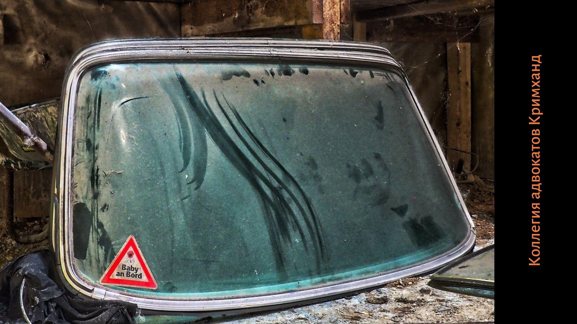 Восстановлениелакокрасочного покрытия в случае кражи деталей автомобиля [Решение суда]
