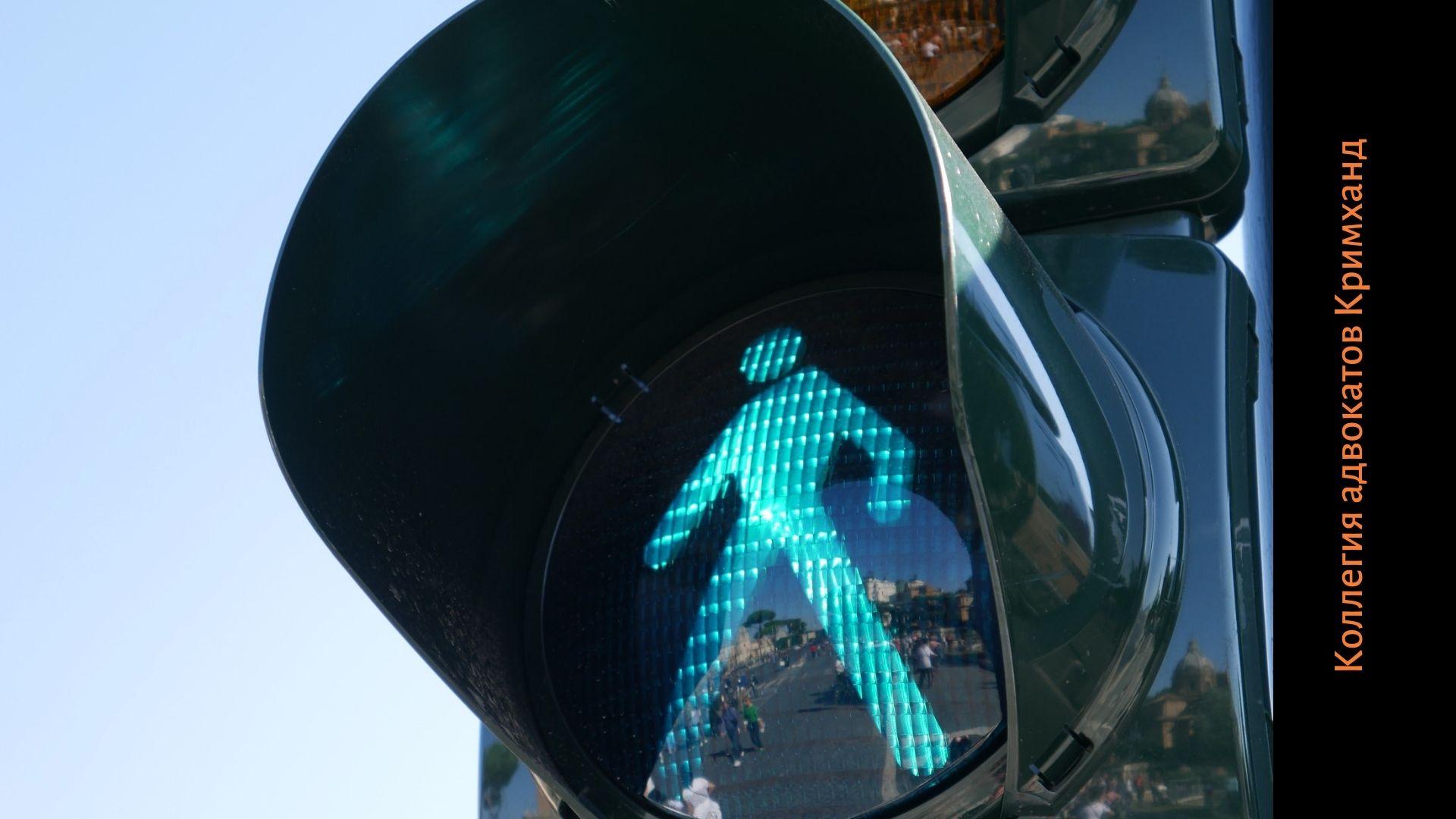 Ответственность за ущерб ребенку на светофоре